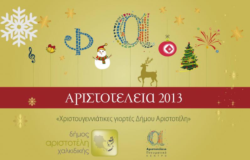 Screen Shot 2013-12-17 at 3.36.31 μ.μ.