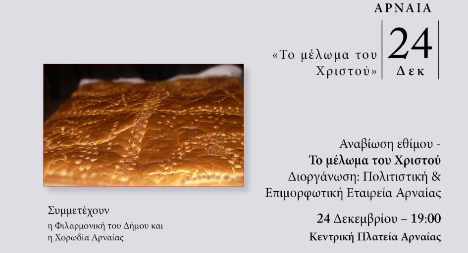 Screen Shot 2013-12-17 at 3.41.27 μ.μ.