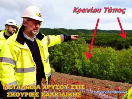 gold_mines_skouries_chalkidiki-430x322