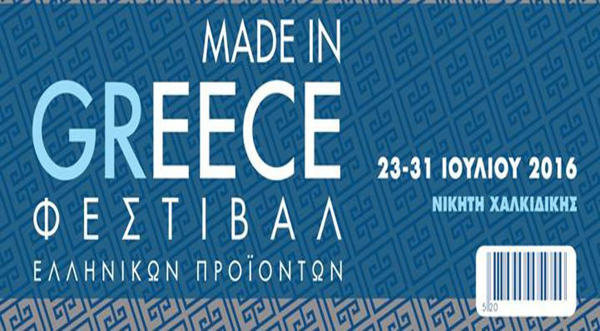 made-in-greece-festival-nikhth-870x480