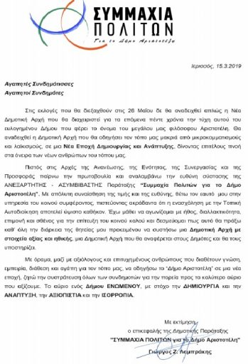 """2e9fc49b24 Ακολουθεί ολόκληρη η ανακοίνωση του κ. Λαμπράκη επικεφαλής της """"Συμμαχίας  Πολιτών"""" για τον Δήμο Αριστοτέλη"""